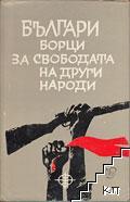 Българи - борци за свободата на други народи. Книга 2