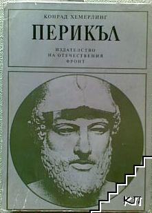 Перикъл