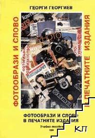 Фотообрази и слово в печатните издания