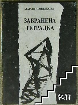 Забранена тетрадка
