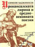 Провансалската лирика и Средновековната поезия