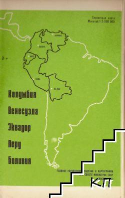 Колумбия. Венесуела. Еквадор. Перу. Боливия. Справочная карта