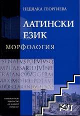 Латински език. Морфология