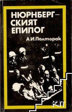 Нюрнбергският епилог