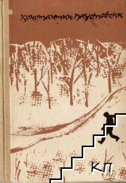 Повест за живота. Книга 6: Книга на скитанията