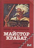 Майстор Крабат. Приказки