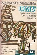 ОМУ. Приключения из южните морета