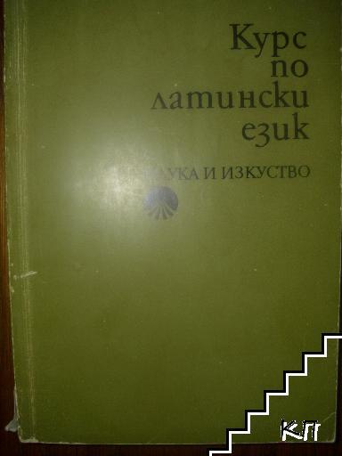 Курс по латински език