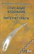 """Списание """"Художник"""" и литературата"""