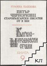 Петър Черноризец - старобългарски писател от Х век