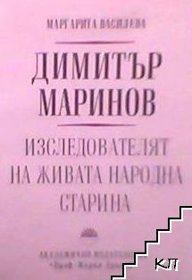 Димитър Маринов. Изследователят на живата народна старина