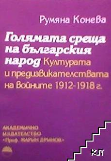 Голямата среща на българския народ. Културата и предизвикателствата на войните 1912-1918 г.