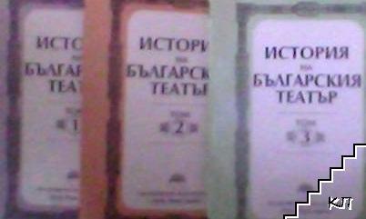 История на българския театър. Том 1-3