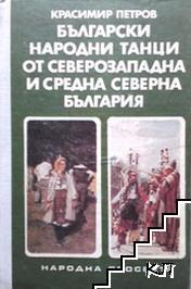Български народни танци от Северозападна и Средна Северна България