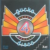 Диско 4 / Disco 4