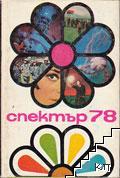 Спектър '78