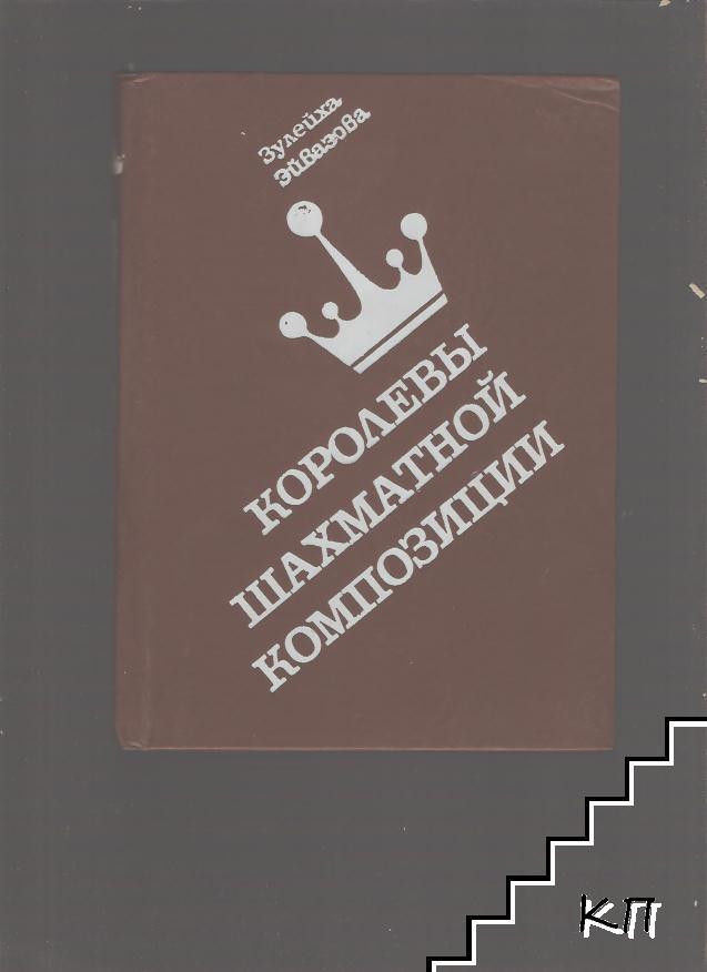 Королевы шахматной композиции