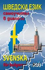 Шведски език. Самоучител в диалози