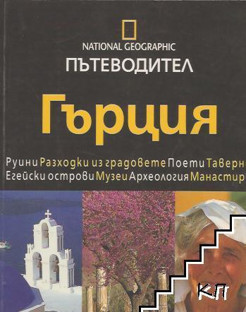 Пътеводител на Гърция
