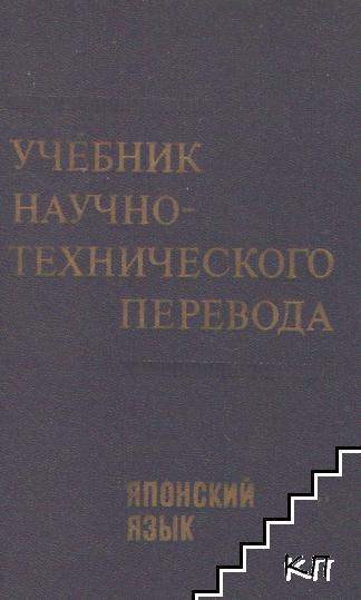 Учебник научно-технического перевода - японский язык