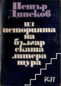 Из историята на българската литература