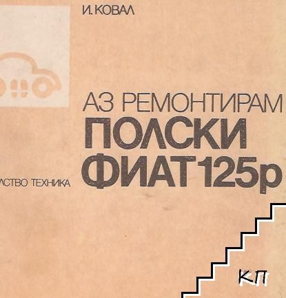 Аз ремонтирам полски фиат 125p