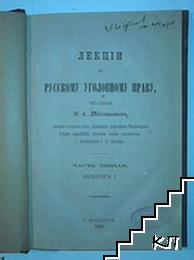 Лекцiи по русскому уголовному праву. Часть общая. Вып. 1