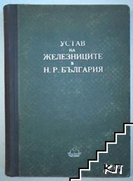 Устав на железниците в Народна република България. В сила от 1 юли 1951 година