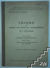 Тарифа за превоз на стоки по железниците в НР България. В сила от 1 януари 1952 година