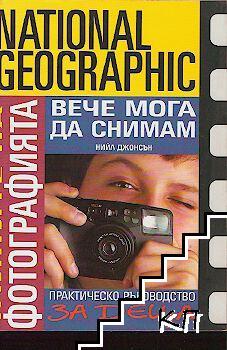 National Geographic. Тайните на фотографията: Вече мога да снимам