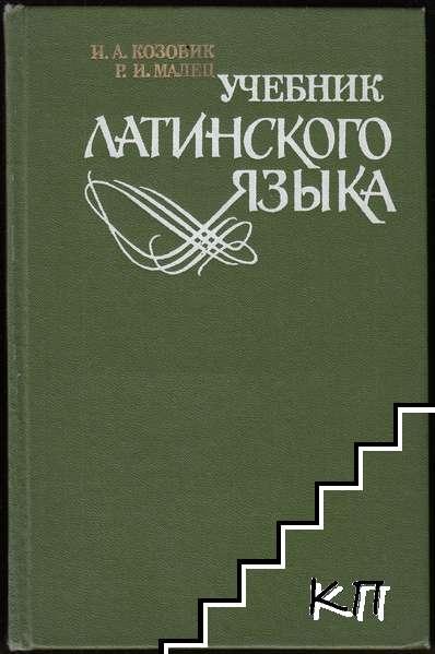 Учебник латинского языка (для учащихся медицинских и фармацевтических училищ)