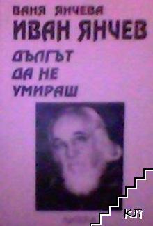 Иван Янчев. Том 3: Дългът да не умираш