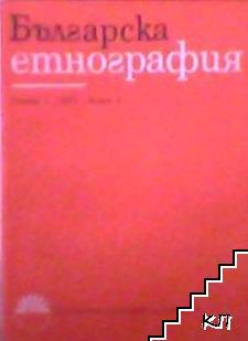 Българска етнография. Кн. 2 / 1975