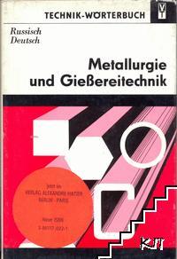 Русско-немецкий словарь по металургии и летейному делу/ Metallurgie und Gießereitechnik