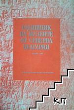 Годишник на музеите в Северна България. Книга ХVІ