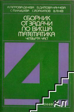 Сборник от задачи по висша математика. Част 4: Избрани глави от математиката