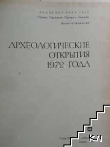 Археологические открытия 1972 года