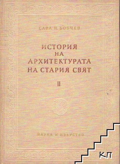 История на архитектурата на Стария свят. Том 2
