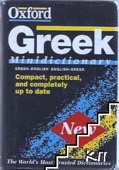 Greek-English / English-Greek