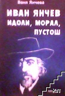 Иван Янчев. Том 2: Идоли, морал, пустош
