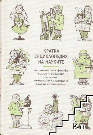 Кратка ециклопедия на науките