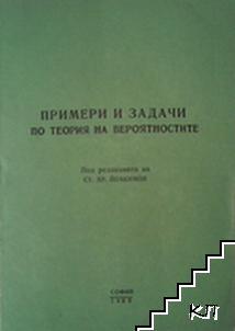 Примери и задачи по теория на вероятностите