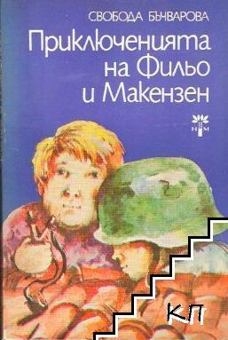 Приключенията на Фильо и Макензен