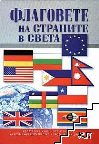Флаговете на страните по света