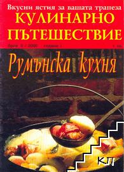 Румънска кухня