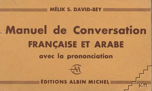 Manuel de Conversation Française et Arabe avec prononciation