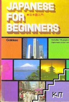 Japanise for Beginners