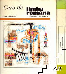 Curs de limba romana (Course im Romanian)