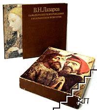 Начало раннего Возрождения в итальянском искусстве в двух томах. Том 1-2
