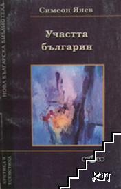 Участта българин
